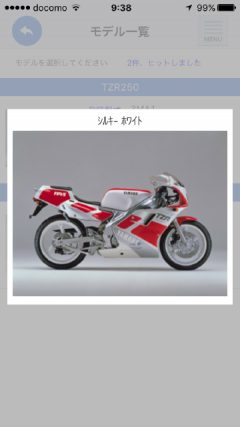 Yamaha_PartsCatalogue03