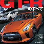 新型GT-Rのインテリアは「スパルタン」から「高級」に大進化! - 2183
