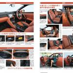 新型GT-Rのインテリアは「スパルタン」から「高級」に大進化! - 2203