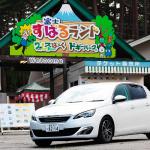 愛犬とプジョー308 Allure BlueHDiで楽しむ妄想ドライブデート【後編】 PR - _MG_2058c