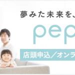 SBドライブがスズキ、遠州鉄道、浜松市と自動運転の連携を締結 - pepper-consumer