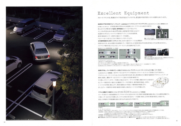 10th_corolla_catalog_1