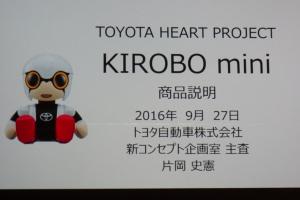 20160927Toyota KIROBO_mini006