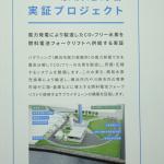 20161003CEATEC Toyota KIROBO_013