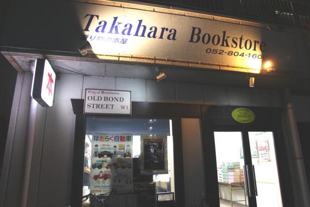 20161028takaharashoten_007