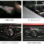 国交省が保安基準を改定、「オートライト」や電動車の「接近音」装備義務付けへ - JAF