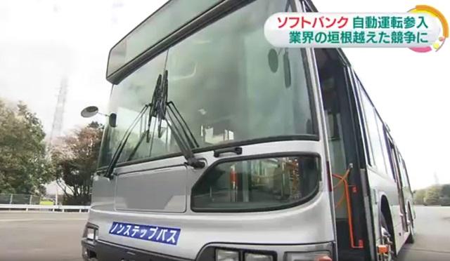 「自動運転バス 実証実験」の画像検索結果