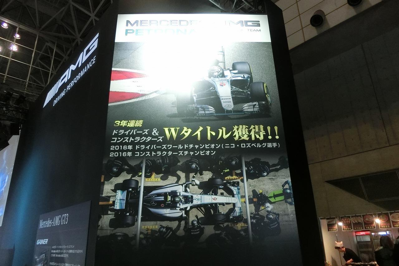 「【東京オートサロン2017】F1ファン必見!NSXに隠されたお宝と会場内のF1関連アイテムたち」の19枚目の画像