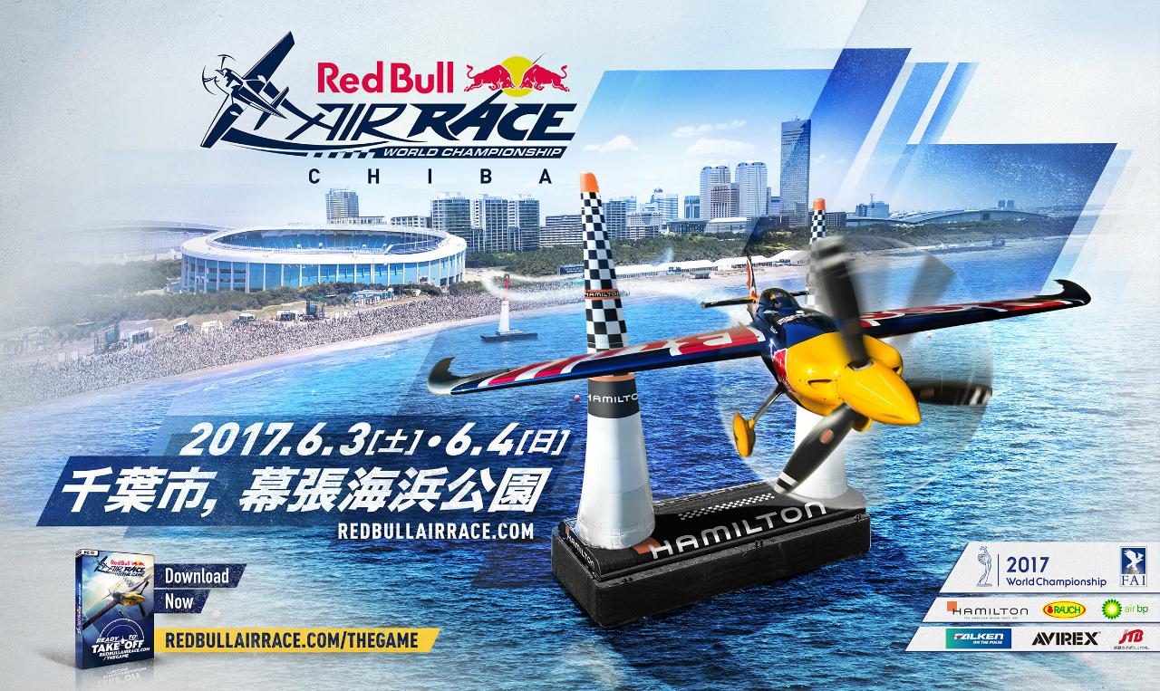 室屋選手、総合優勝の決意表明!「Red Bull Air Race 2017」