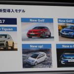「フォルクスワーゲンが2017年に新型ゴルフやe-ゴルフなど5モデルを一挙投入へ!」の7枚目の画像ギャラリーへのリンク
