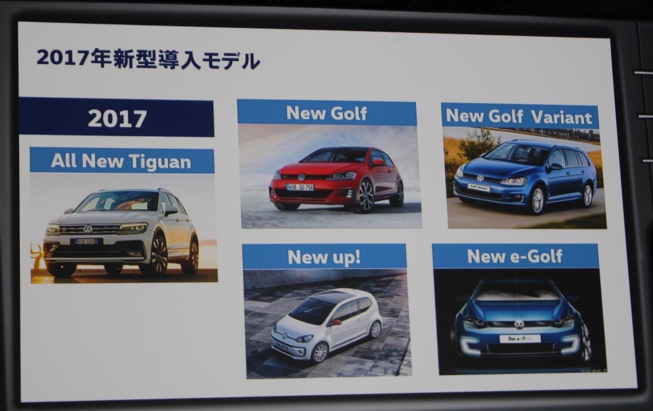 「フォルクスワーゲンが2017年に新型ゴルフやe-ゴルフなど5モデルを一挙投入へ!」の4枚目の画像