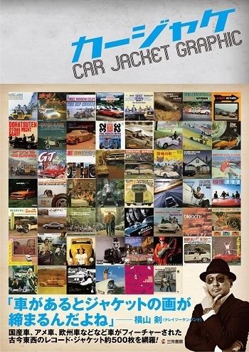 CAR-JACKET-GRAPHIC-20170601162623.jpg