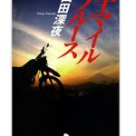 バイクが好きなら読んでほしい!読書好きライダーがおススメする「バイクが登場する小説」5選 -