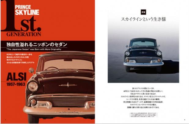 先進と高級を目指した初代プリンス・スカイラインには2台の兄弟車が ...