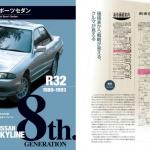 技術世界一を目指した8代目、R32スカイラインの「超感覚」とは?【スカイライン60周年記念】 - s57