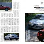技術世界一を目指した8代目、R32スカイラインの「超感覚」とは?【スカイライン60周年記念】 - s58