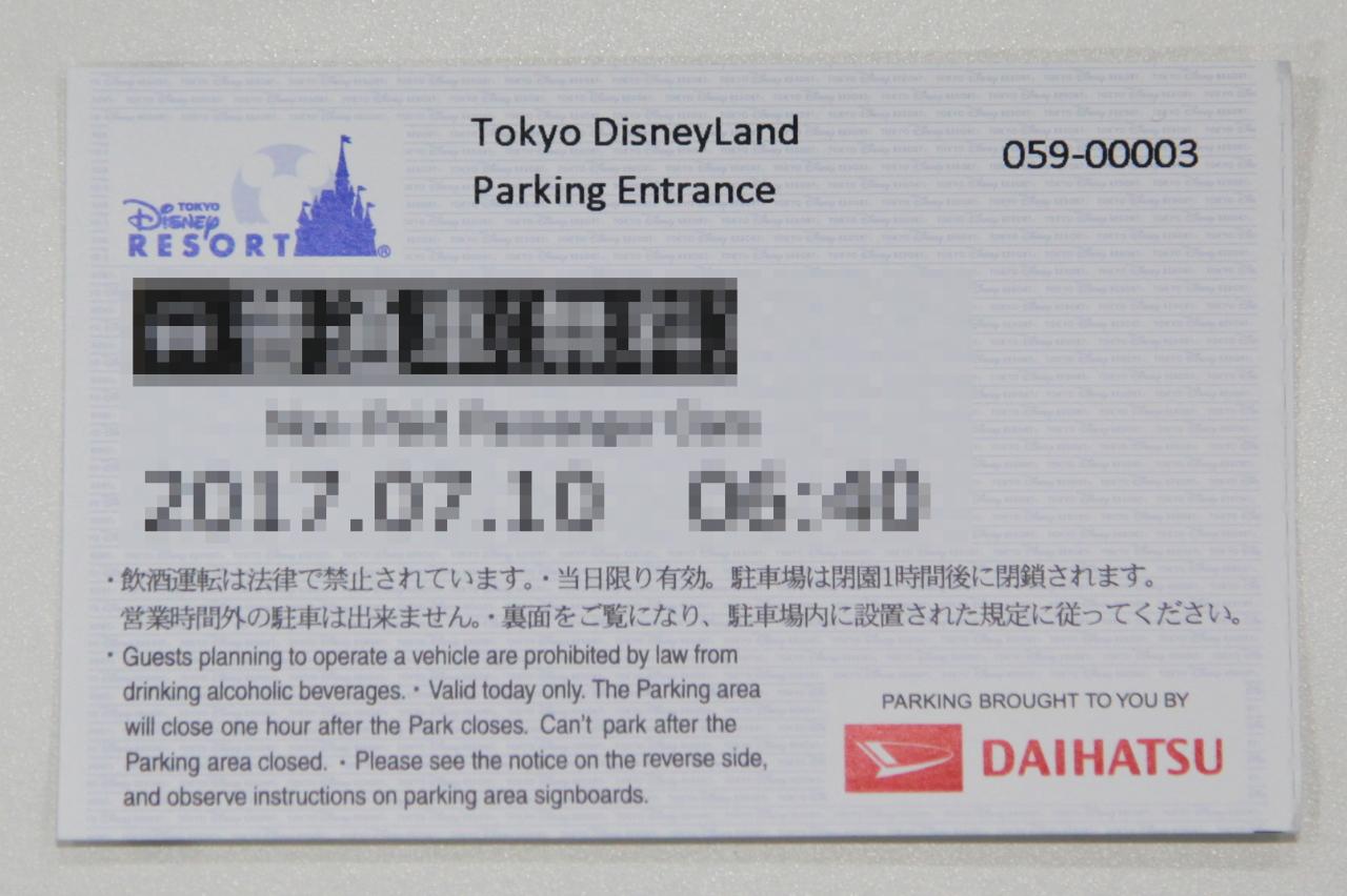 ダイハツが東京ディズニーリゾート初の「パーキング」オフィシャル