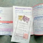 ゴールド免許は全国どこでも更新できる!? 運転免許の『経由更新』とは?【クルマにまつわる免許・資格おさらい】 -