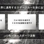 TOYOTA_GR05-20171012063705-150x150.jpg