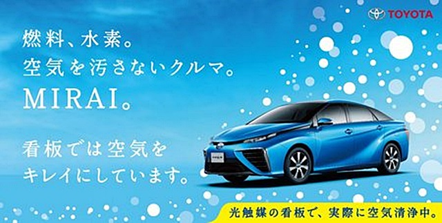 【光触媒】トヨタ自動車が「空気をキレイにする看板」を製作…FCVのプロモーションの一環で ->画像>13枚