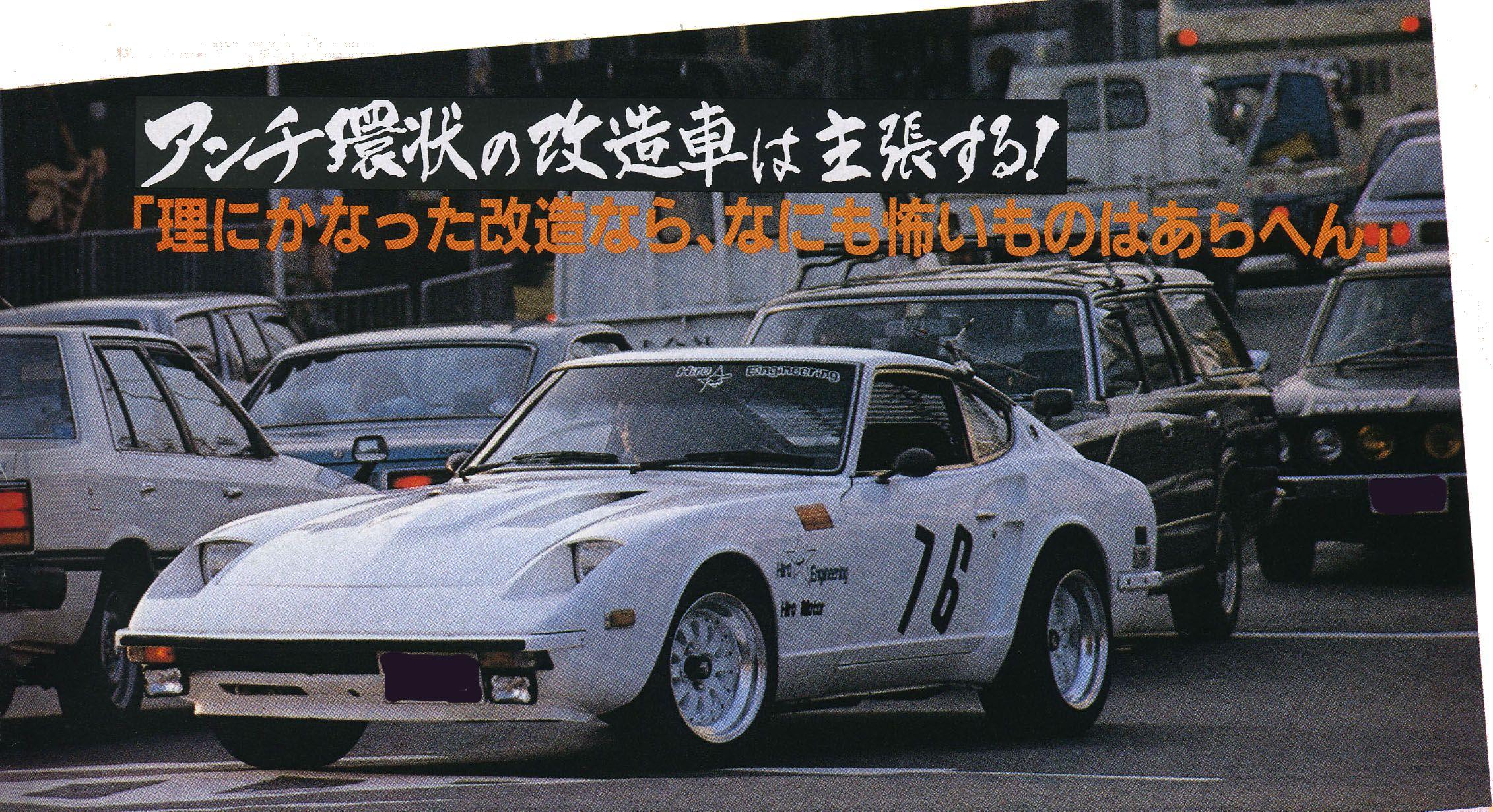 大阪府Kに聞きました! 80年代・大阪環状24時間ドキュメント【OPTION1982年10月号】