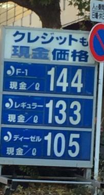 値段 ハイオク 高オクタン価ガソリン