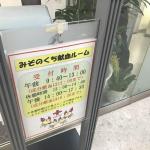 【東京オートサロン2018】オートサロン見学で疲れたときは献血で休憩!? 抽選で来年のオートサロン入場券をプレゼント - IMG_5938