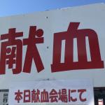 【東京オートサロン2018】オートサロン見学で疲れたときは献血で休憩!? 抽選で来年のオートサロン入場券をプレゼント - IMG_6758