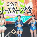 【GOODRIDE日本レースクイーン大賞2017】阿久津真央さんGP獲得で、Pacific Fairiesが史上初のチーム三冠! - b07