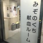 【東京オートサロン2018】オートサロン見学で疲れたときは献血で休憩!? 抽選で来年のオートサロン入場券をプレゼント - unnamed