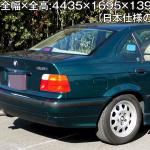 【平成初期の名車列伝】ありそうで無い、5ナンバーFRセダン・BMW E36系3シリーズ - 02.00_00_24_23.Still010