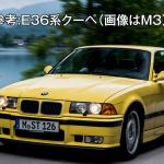 【平成初期の名車列伝】ありそうで無い、5ナンバーFRセダン・BMW E36系3シリーズ - 02.00_00_54_25.Still013