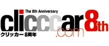 clicccar.com(クリッカー)
