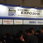 「国際オートアフターマーケットEXPO2018に実物大のエムリットマンが登場」の8枚目の画像ギャラリーへのリンク