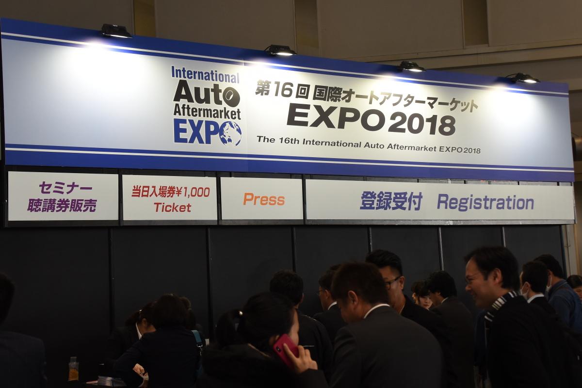 「国際オートアフターマーケットEXPO2018に実物大のエムリットマンが登場」の8枚目の画像