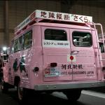 ピンクのクラウンならぬピンクのランクルが昭和35年にアメリカ大陸を縦断。アラスカからチリまで、夢を乗せて走った - IMG_20180304_142453