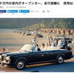 宮内庁のロールスロイス・コーニッシュは本当に修理できない? - Asahi Rolls-Royce Koushitsu