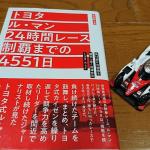 まるでドキュメンタリー映画?「トヨタ ル・マン24時間レース制覇までの4551日」が面白い - DSC_3205