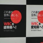 WRC日本ラウンドへ一歩前進!招致準備委員会、WRC招致応援団の熱い想いとは? - CIMG8879