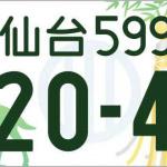 図柄入りナンバープレートは走る広告塔、地域のイロ満載!【東北】【関東】編 - 仙台