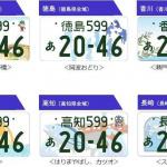 図柄入りナンバープレートは10/1より配布スタート!!【中国】【四国】【九州】編 - 中国四国