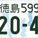 図柄入りナンバープレートは10/1より配布スタート!!【中国】【四国】【九州】編 - 徳島
