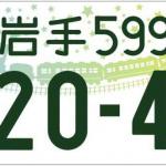 図柄入りナンバープレートは走る広告塔、地域のイロ満載!【東北】【関東】編 - 岩手