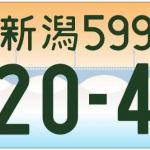 「図柄入りナンバープレートの鉄則は、ナンバーを邪魔しないこと!【北陸信越】【中部】【近畿】編」の14枚目の画像ギャラリーへのリンク