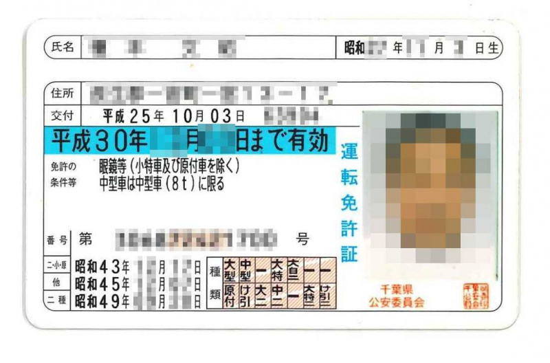 【意外と知らない運転免許証】漢の憧れ、大型自動車免許(1種 ...