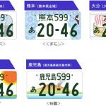 図柄入りナンバープレートは10/1より配布スタート!!【中国】【四国】【九州】編 - 九州