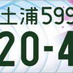 図柄入りナンバープレートは走る広告塔、地域のイロ満載!【東北】【関東】編 - 土浦