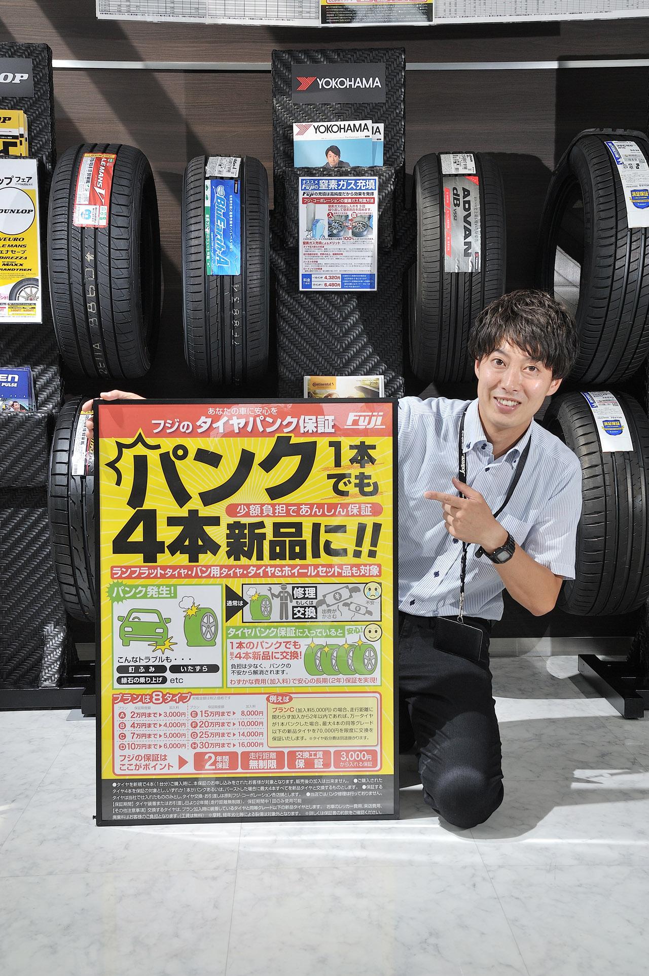 「1本パンクしたら1台分まるごと新品交換も!! フジ・コーポレーションのタイヤパンク保証がスゴイ」の1枚目の画像