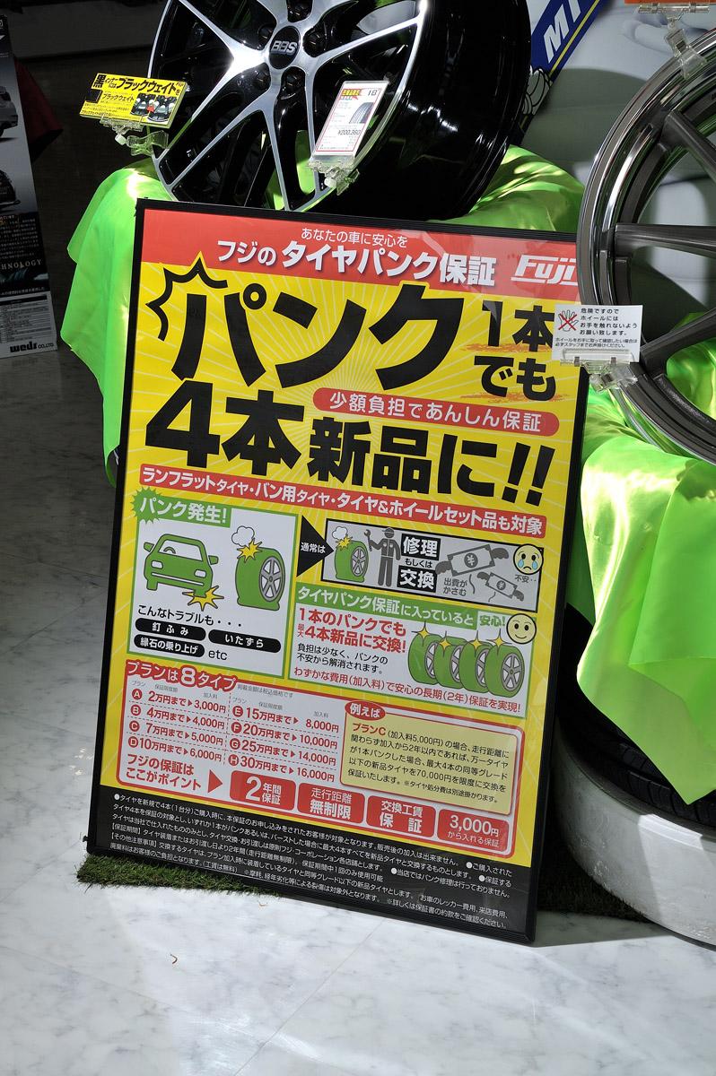 「1本パンクしたら1台分まるごと新品交換も!! フジ・コーポレーションのタイヤパンク保証がスゴイ」の9枚目の画像