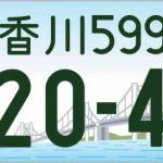 図柄入りナンバープレートは10/1より配布スタート!!【中国】【四国】【九州】編 - 香川